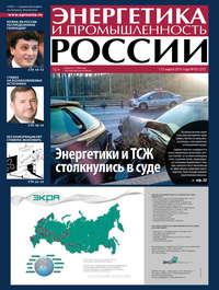 Отсутствует - Энергетика и промышленность России №5 2013