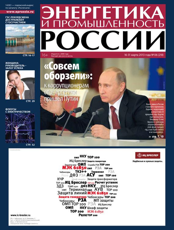 Отсутствует Энергетика и промышленность России №6 2013 отсутствует энергетика и промышленность россии 11 2013