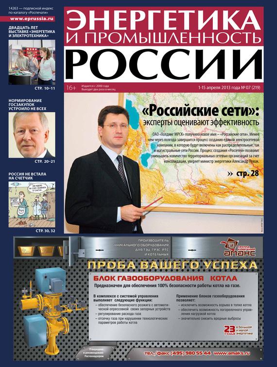 Отсутствует Энергетика и промышленность России №7 2013 отсутствует энергетика и промышленность россии 11 2013