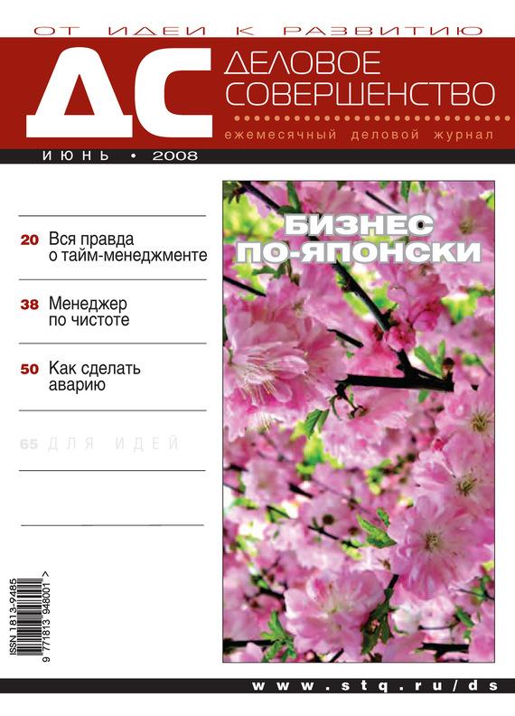 Отсутствует Деловое совершенство № 6 2008 сто лучших интервью журнала эксквайр