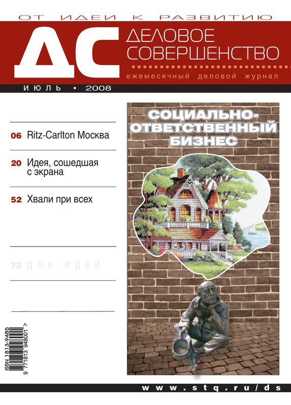 Отсутствует Деловое совершенство № 7 2008 сто лучших интервью журнала эксквайр