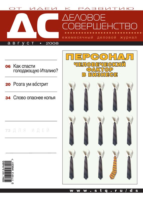 Книга Деловое совершенство № 5 2008