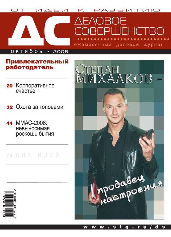 Деловое совершенство № 10 2008