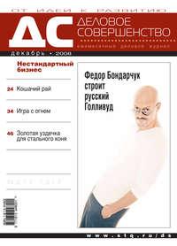 Отсутствует - Деловое совершенство № 12 2008