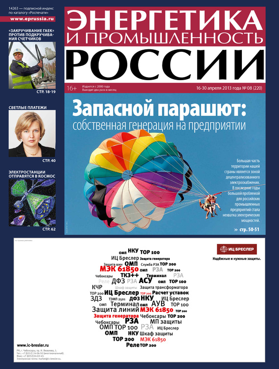 Отсутствует Энергетика и промышленность России №8 2013