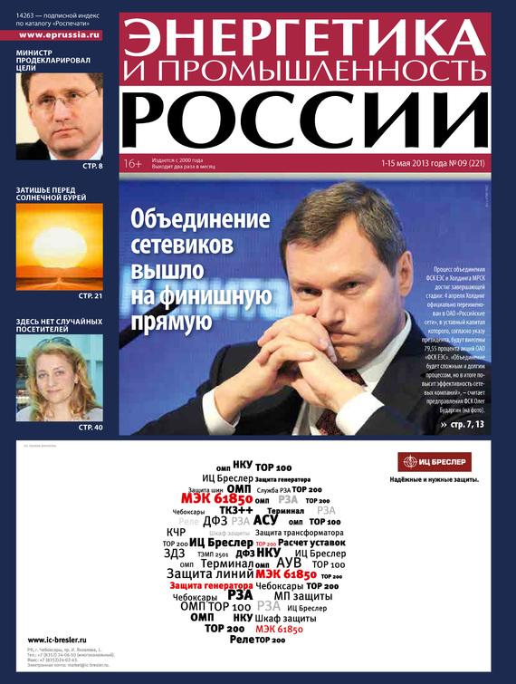 Отсутствует Энергетика и промышленность России №9 2013