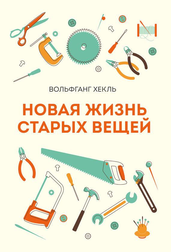 Обложка книги Новая жизнь старых вещей, автор Хекль, Вольфганг