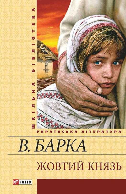 Василь Барка Жовтий князь гимпелевич з василь быков книги и судьба