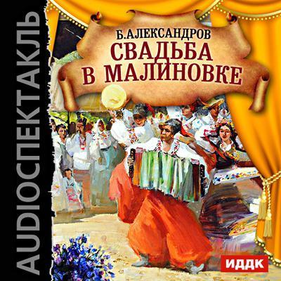 Борис Александрович Александров Свадьба в Малиновке свадьба в малиновке региональное издание