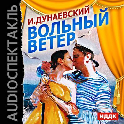 Скачать Исаак Дунаевский бесплатно Вольный ветер оперетта