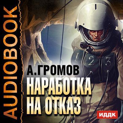 Александр Громов Наработка на отказ тумба прикроватная гранд кволити азалия 4 0911 ясень светлый темный
