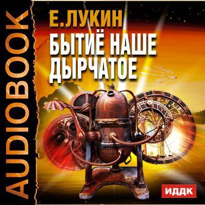 Евгений Лукин Бытиё наше дырчатое евгений лукин времени холст избранное