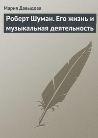- Роберт Шуман. Его жизнь и музыкальная деятельность