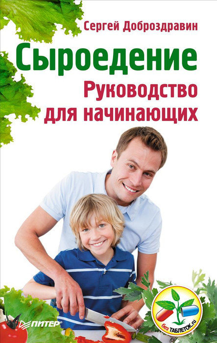Сергей Доброздравин