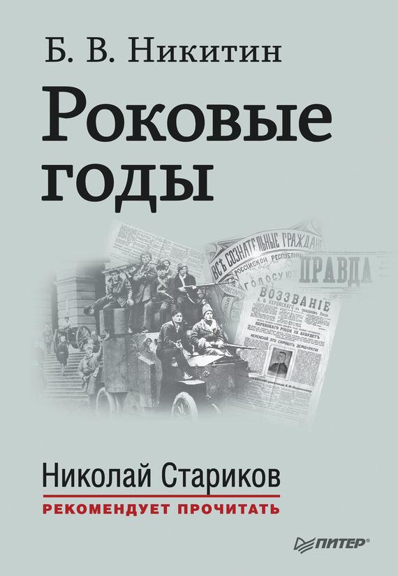 Борис Никитин Роковые годы ISBN: 978-5-496-01778-7 цена