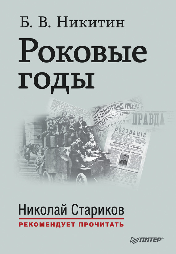 обложка книги static/bookimages/14/28/97/14289765.bin.dir/14289765.cover.jpg
