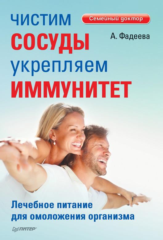 Скачать Чистим сосуды, укрепляем иммунитет. Лечебное питание для омоложения организма бесплатно Анастасия Фадеева