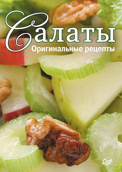 Сборник рецептов Салаты. Оригинальные рецепты. 15 карточек плотникова т такие вкусные салаты…