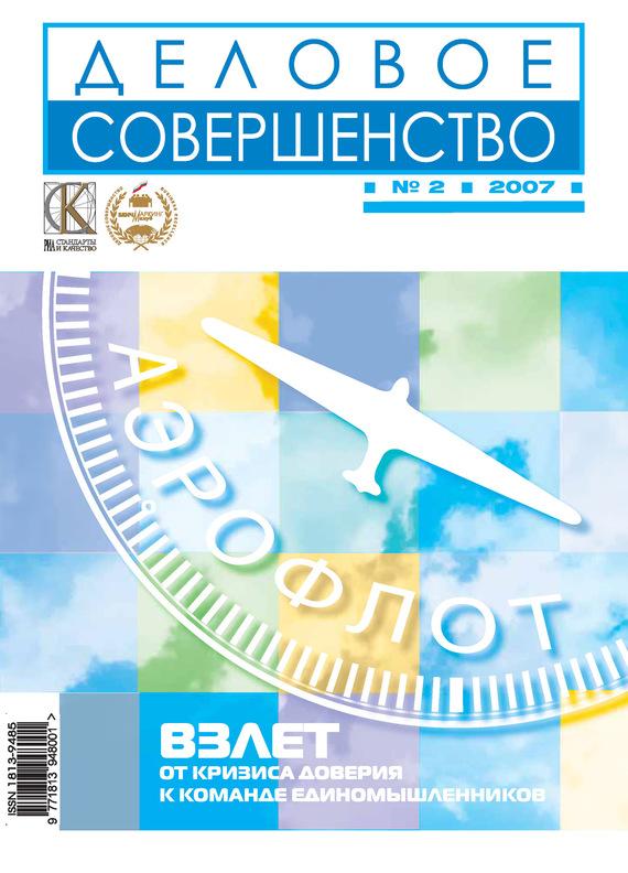 Обложка книги Деловое совершенство № 2 2007, автор Отсутствует