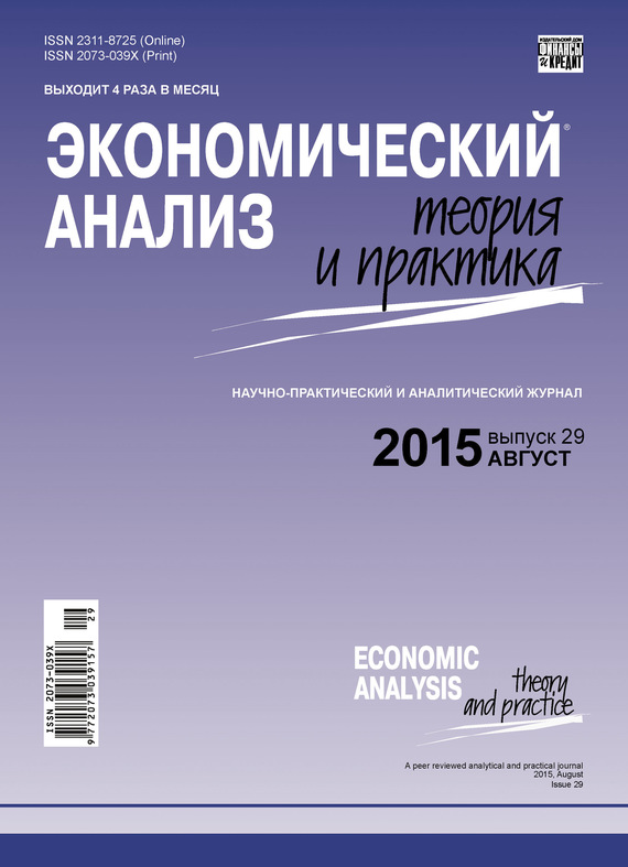 Отсутствует Экономический анализ: теория и практика № 29 (428) 2015 отсутствует экономический анализ
