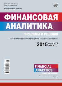 Отсутствует - Финансовая аналитика: проблемы и решения № 29 (263) 2015