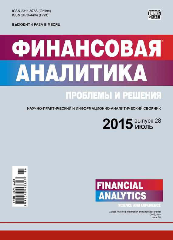 Финансовая аналитика: проблемы и решения № 28 (262) 2015