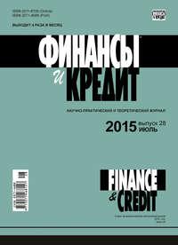 - Финансы и Кредит &#8470 28 (652) 2015