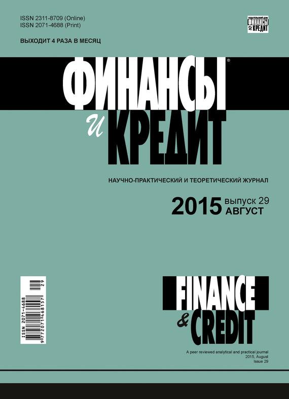 Отсутствует Финансы и Кредит № 29 (653) 2015 отсутствует финансы и кредит 39 711 2016