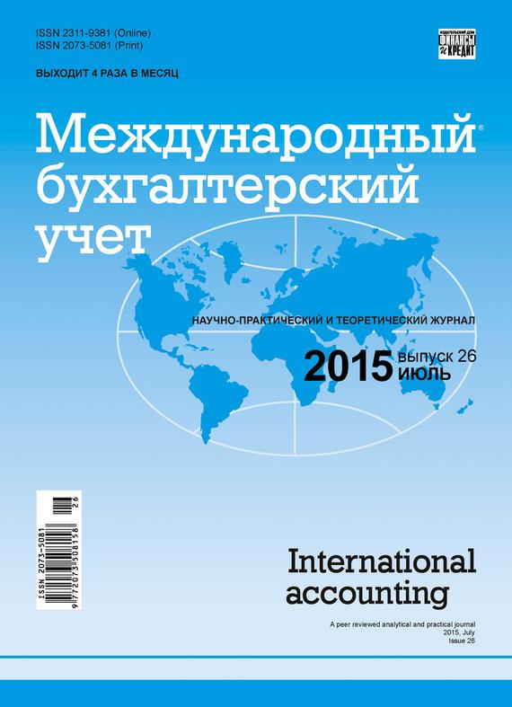 цена на Отсутствует Международный бухгалтерский учет № 26 (368) 2015
