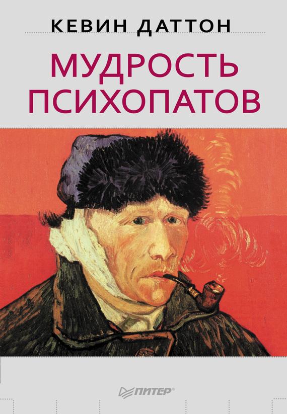 Обложка книги Мудрость психопатов, автор Даттон, Кевин