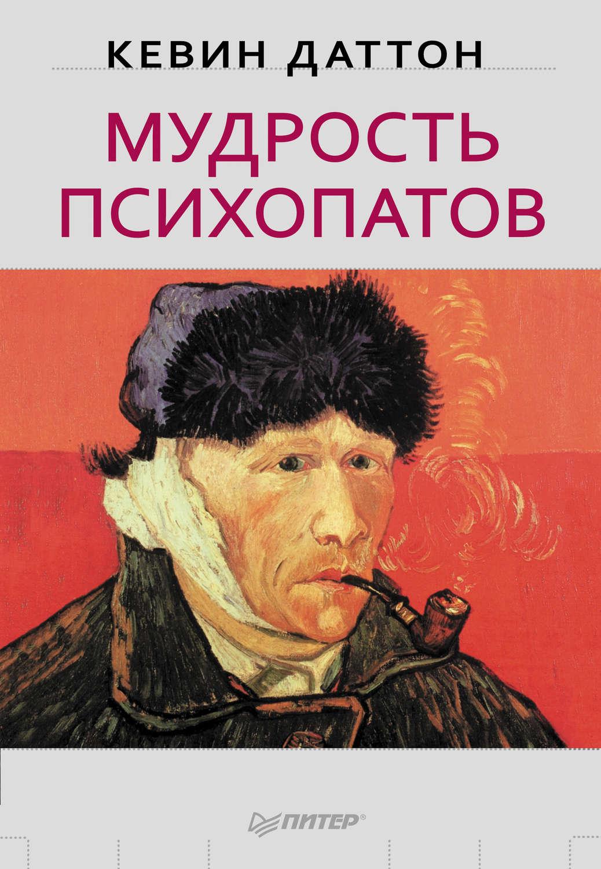 Скачать книгу мудрость психопатов