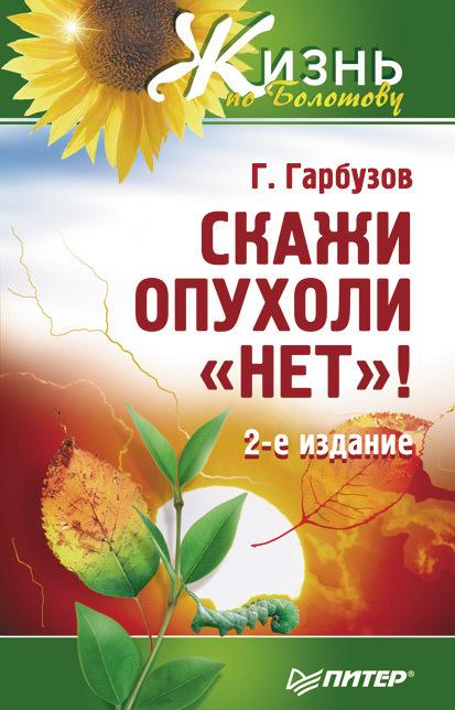 бесплатно Геннадий Гарбузов Скачать Скажи опухоли нет