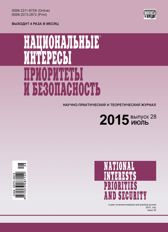 Отсутствует Национальные интересы: приоритеты и безопасность № 28 (313) 2015 отсутствует национальные интересы приоритеты и безопасность 46 331 2015