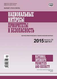 - Национальные интересы: приоритеты и безопасность № 29 (314) 2015