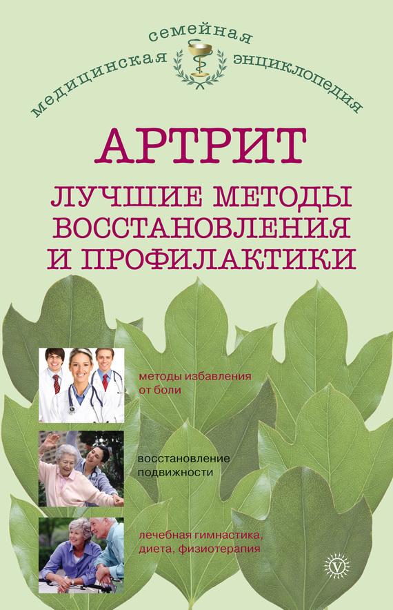 Ольга Родионова - Артрит. Лучшие методы восстановления и профилактики