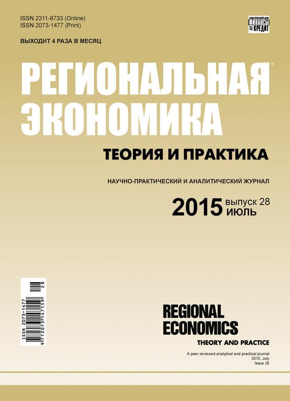 Отсутствует Региональная экономика: теория и практика № 28 (403) 2015 шамхалов в ред экономическая энц регионов россии волгоградская область