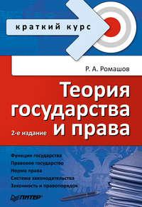 Ромашов, Роман Анатольевич  - Теория государства и права. Краткий курс