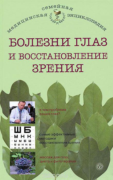 И. Ю. Исаева Болезни глаз и восстановление зрения упражнения для глаз