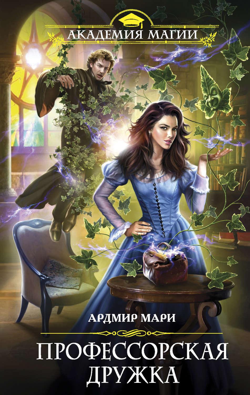 Скачать книги ардмир мари