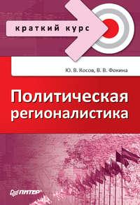 Косов, Ю. В.  - Политическая регионалистика