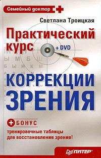 Светлана Троицкая Практический курс коррекции зрения Светланы Троицкой
