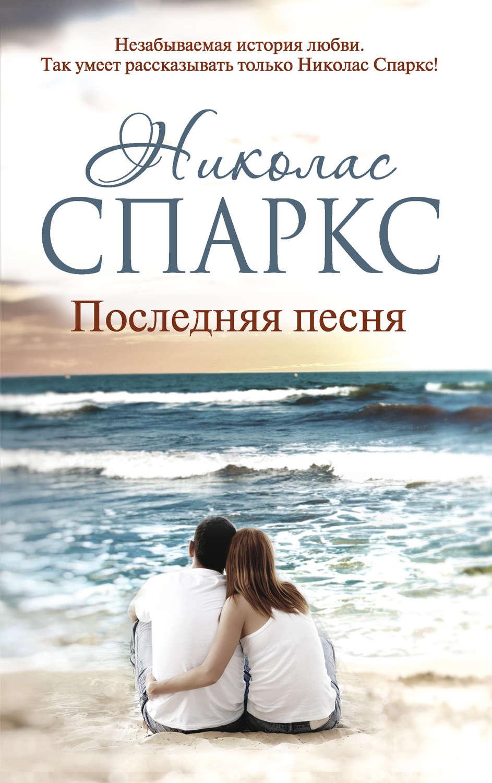 Николас спаркс книги последняя песня скачать
