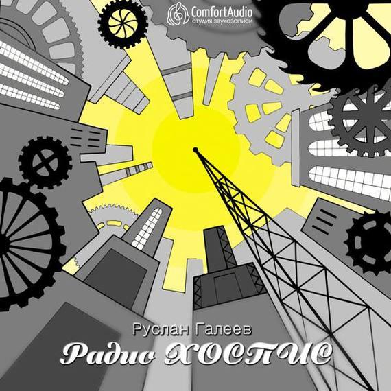 Руслан Галеев Радио Хоспис галеев р каинов мост