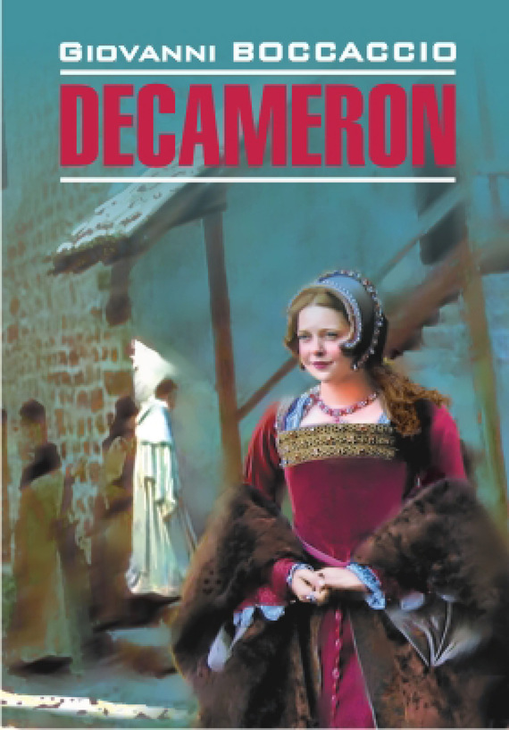 Скачать Джованни Боккаччо бесплатно Декамерон Книга для чтения на итальянском языке