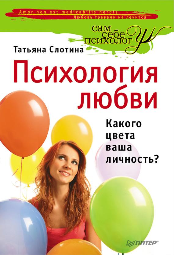 Татьяна Слотина - Психология любви. Какого цвета ваша личность?