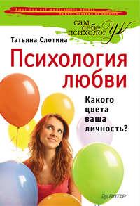 Слотина, Татьяна  - Психология любви. Какого цвета ваша личность?