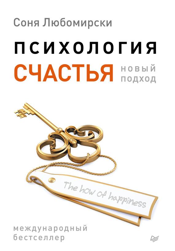 Скачать Соня Любомирски бесплатно Психология счастья. Новый подход