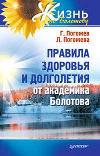 ГлебПогожев - Правила здоровья и долголетия от академика Болотова