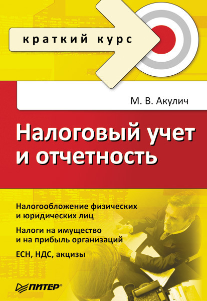 обложка книги static/bookimages/14/29/20/14292040.bin.dir/14292040.cover.jpg