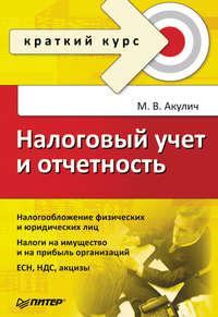 Акулич, Маргарита  - Налоговый учет и отчетность. Краткий курс